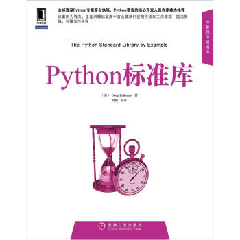 Python标准库 [The Python Standard Library by Example]
